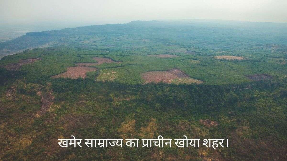 Khmer Empire Lost City Of Mahendraparvata In Hindi